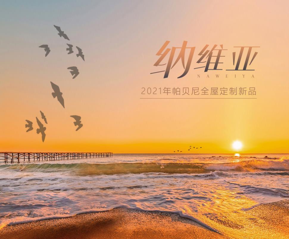 帕贝尼2021新品系列之纳维亚—落日余晖的温柔