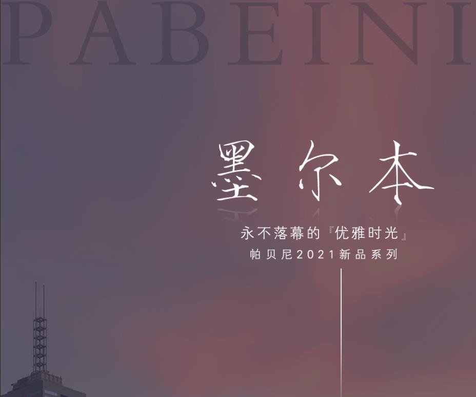 帕贝尼2021新品系列墨尔本—永不落幕的优雅时光