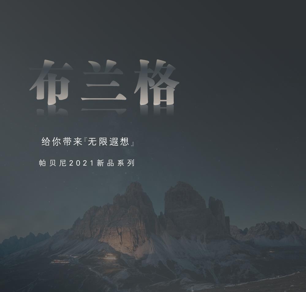 帕贝尼2021新品系列布兰格—给你带来无限遐想!